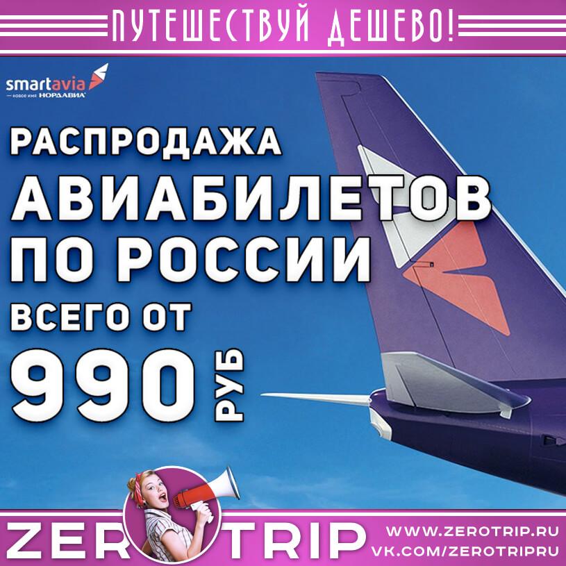 Миллион билетов на самолет от 990₽