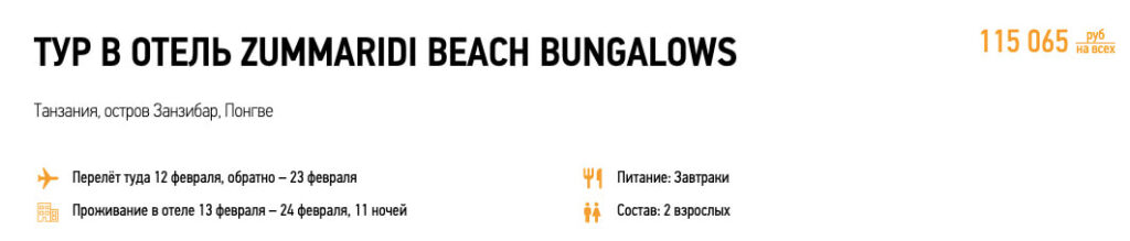 Тур на Занзибар на 11 ночей из Москвы за 57500₽