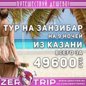 Туры на Занзибар из Казани за 49600₽