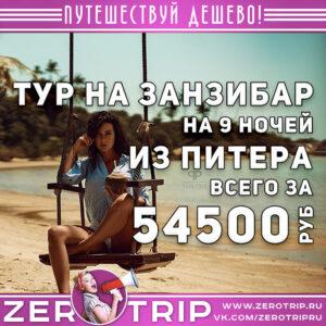 Туры на Занзибар из Питера за 54500₽