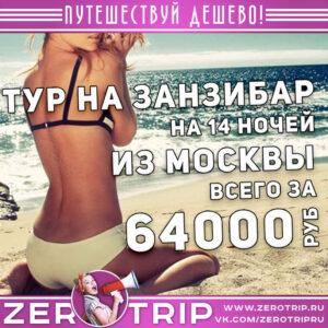 Туры на Занзибар на полмесяца из Москвы за 64000₽