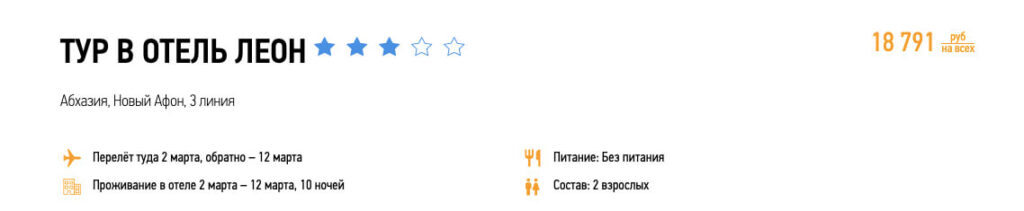 Туры в Абхазию на 8 марта з 9400₽