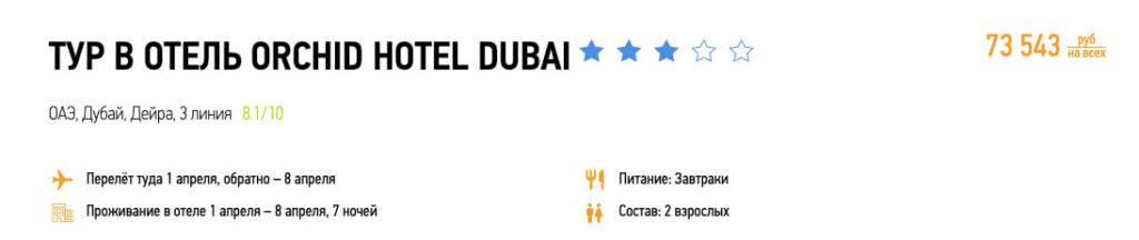 Туры в Дубай в апреле из Самары за 36800₽