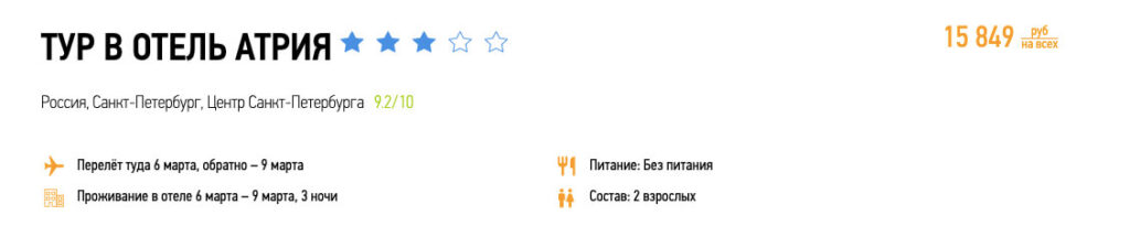 Из Москвы в Питер на 8 марта за 7900₽
