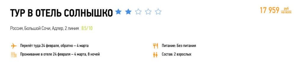 Туры в Сочи из Москвы на 8 ночей за 9000₽