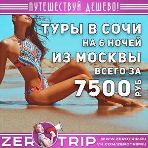 Туры в Сочи из Москвы за 7500₽
