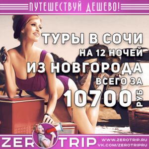 Туры в Сочи из Нижнего Новгорода за 10700₽