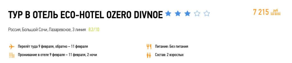 Туры в Сочи на 2 ночи из Москвы за 3600₽