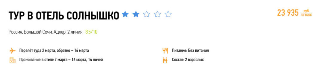 Туры в Сочи на полмесяца из Москвы за 12000₽