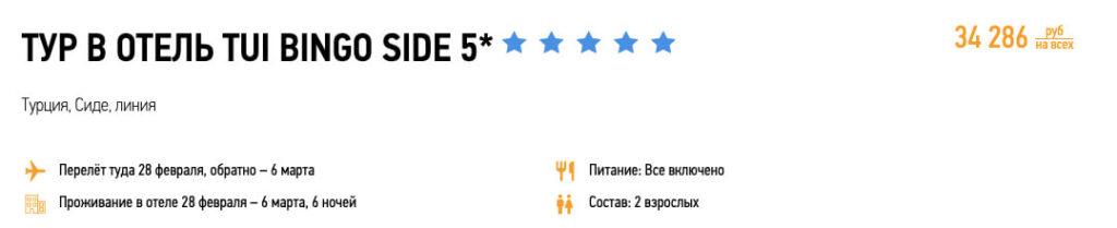 Туры в Турцию 5 звезд из Москвы за 17000₽