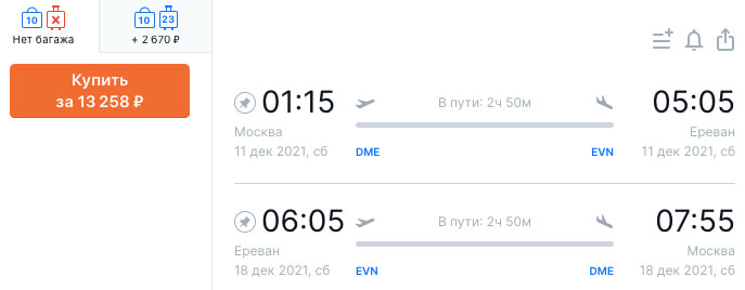 Авиабилеты из Москвы в Ереван и обратно за 13000₽