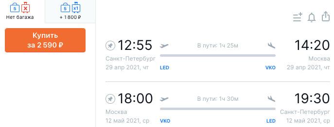 Авиабилеты из Питера в Москву и обратно за 2600₽