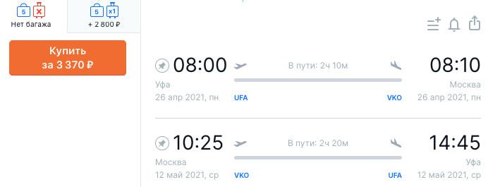 Авиабилеты из Уфы в Москву и обратно за 3300₽