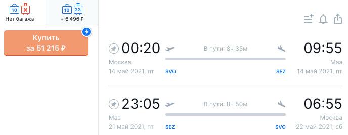 Авиабилеты на Сейшелы из Москвы за 51000₽