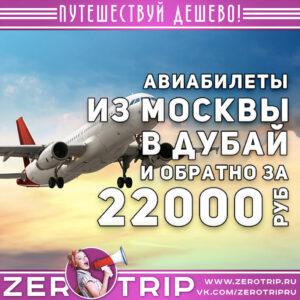 Авиабилеты в Дубай из Москвы и обратно за 22000₽