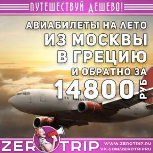 Авиабилеты в Грецию из Москвы и обратно за 14800₽