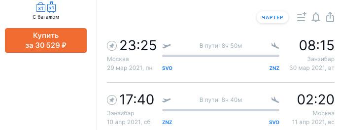 Билеты на чартер на Занзибар из Москвы за 30500₽