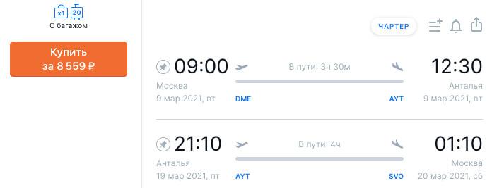 Билеты на чартер в Турцию из Москвы и обратно за 8500₽