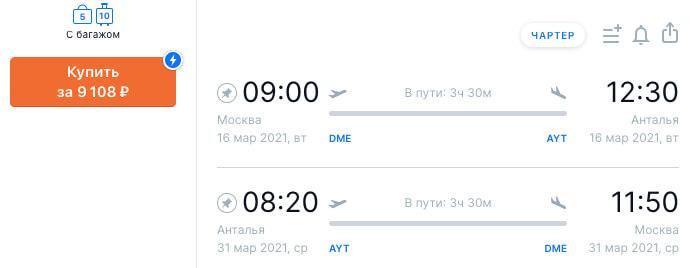 Билеты на чартер в Турцию из Москвы за 9000₽