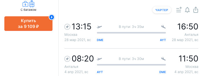 Билеты на чартер в Турцию за 9000₽