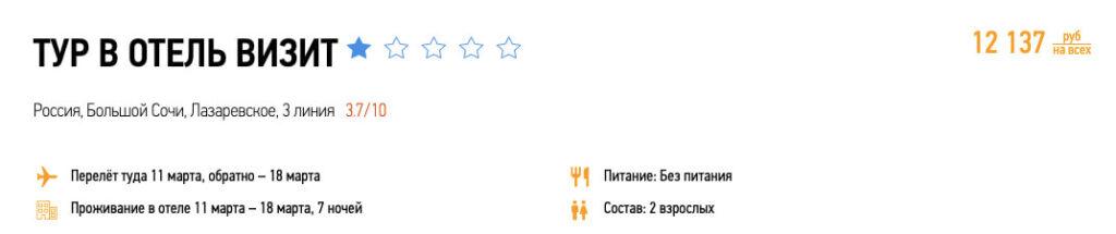 Дешевые туры в Сочи из Казани за 6000₽