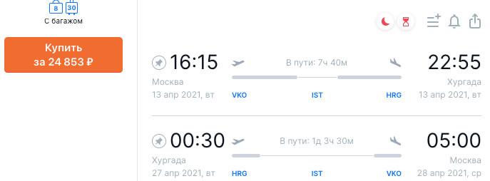 купить дешевые билеты в Хургаду из Москвы