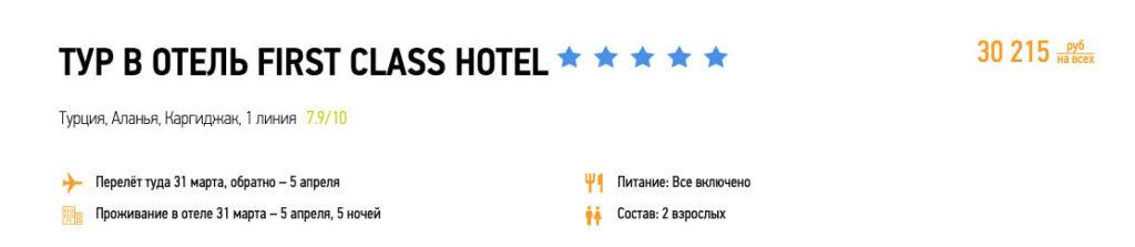 Лакшери-тур в Турцию из Москвы за 15000₽
