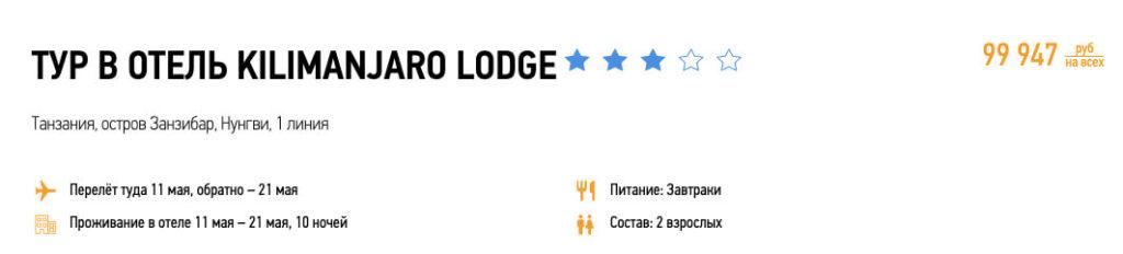 Май: 10 ночей на Занзибаре из Москвы за 50000₽