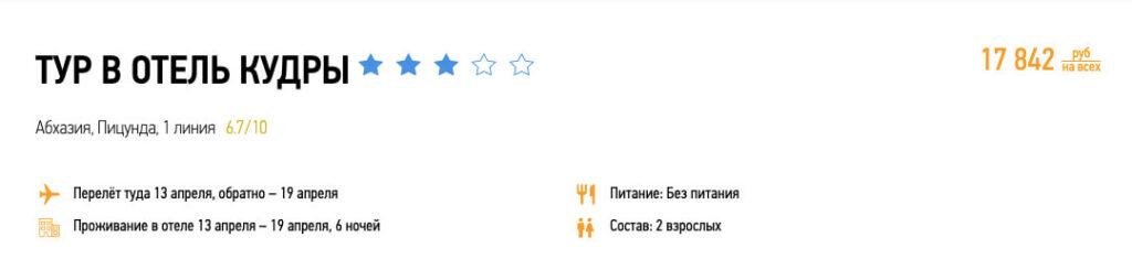 Неделя в Абхазии из Москвы за 8900₽