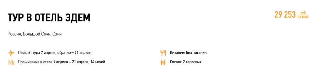 Полмесяца в Сочи из Москвы за 14600₽