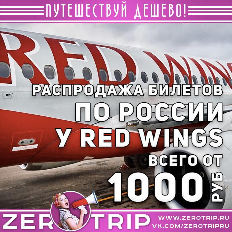 Распродажа авиабилетов по России от 1000 рублей