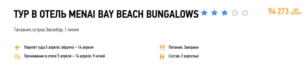 Тур на Занзибар из Новосибирска за 47000₽
