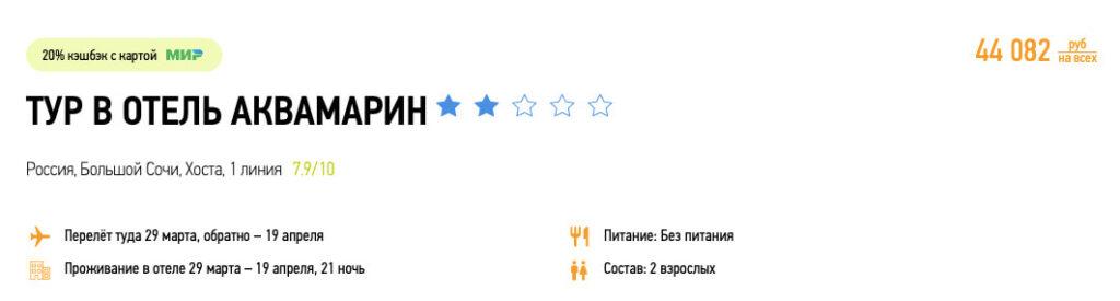 Тур в Сочи на 21 ночь из Москвы от 17600₽