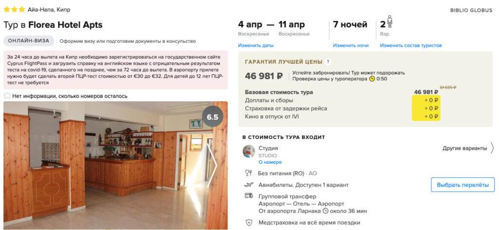 Туры на Кипр из Москвы за 23500₽
