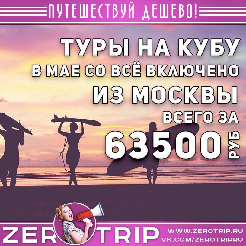 Туры на Кубу в мае со всё включено из Москвы за 63500₽