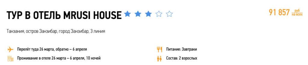 Туры на Занзибар из Москвы от 45900₽