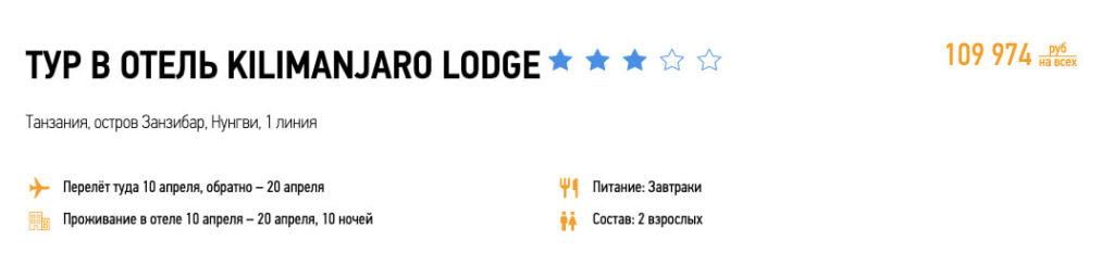 Туры на Занзибар из Москвы в апреле за 55000₽