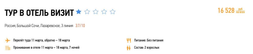 Туры в Сочи из Москвы на 7 ночей за 8000₽