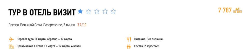 Горящие туры в Сочи из Москвы за 3900₽