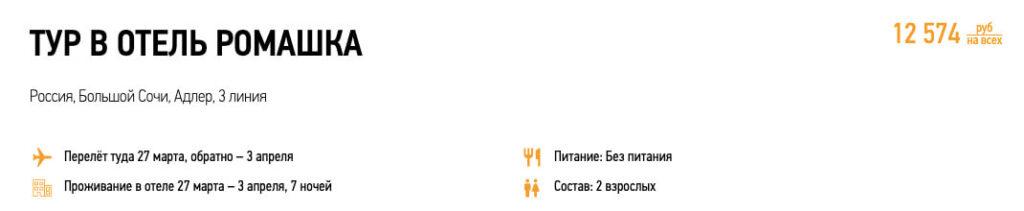 Туры в Сочи из Нижнего Новгорода за 6000₽