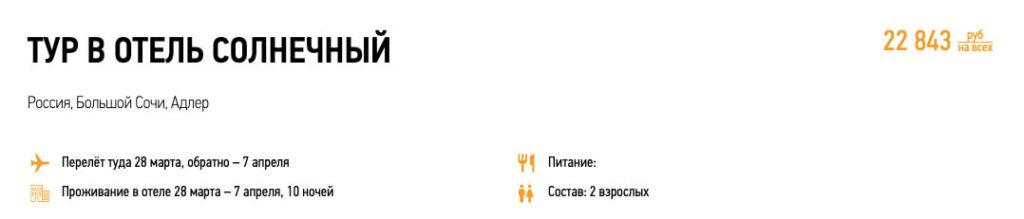 Туры в Сочи на 10 ночей из Москвы за 11400₽