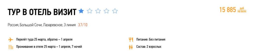 Туры в Сочи на 7 ночей из Москвы за 7900₽