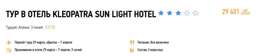 Туры в Турцию из Москвы со всё включено за 14700₽