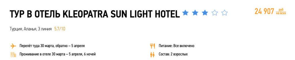 Туры в Турцию из Ростова со всё включено за 12450₽