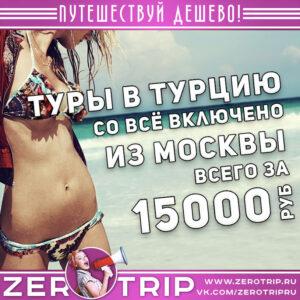 Туры в Турцию на 7 ночей из Москвы за 15000₽