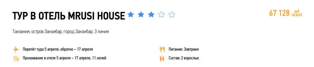 12 ночей на Занзибаре из Москвы за 33500₽