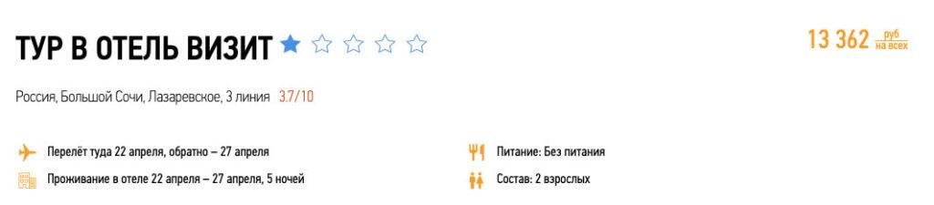 5 ночей в Сочи из Москвы за 6700₽