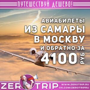 Авиабилеты из Самары в Москву за 4100₽