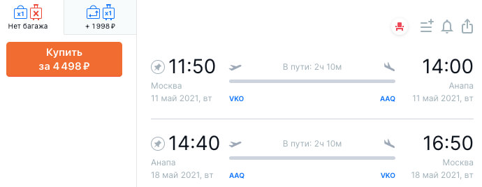 Авиабилеты на май в Анапу из Москвы за 4500₽