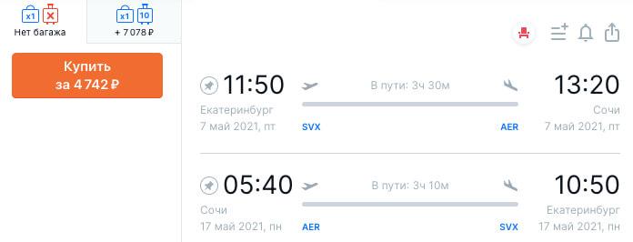 Авиабилеты в Сочи из Екатеринбурга и обратно за 4700₽
